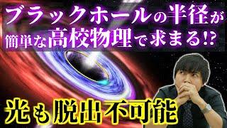 ブラックホールの半径を導く!?(シュワルツシルト半径)
