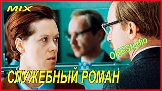 ОНБ Studio mix СЛУЖЕБНЫЙ РОМАН скачать ремикс музыка из фильмов