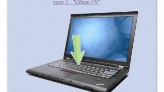 Что такое компьютер?(Обзор современного компьютера для начинающих. Что такое компьютер? - это урок видео курса «Первый шаг к..., 2013-07-20T14:47:42.000Z)