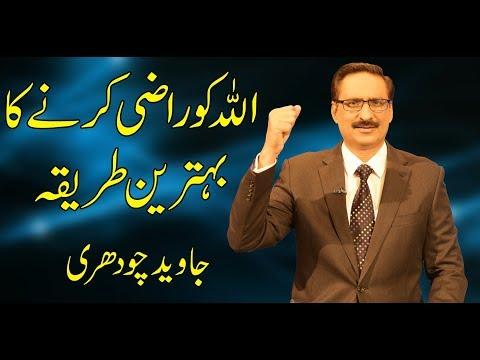 "Javed Chaudhry: ""Allah Ko Konsa Banda Pasand Hai - By Javed Chaudhry | Mind Changer"