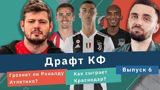 Драфт КФ. Грохнет ли Роналду Атлетико и как сыграет Краснодар?
