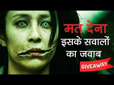 [Giveaway] मत देना इसके सवालो का जवाब | Real horror story of Kuchisake Onna in Hindi thumbnail
