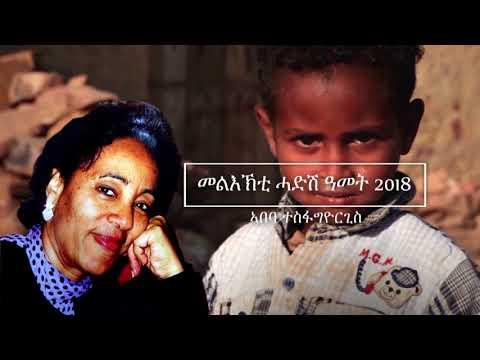 New Year Message by Abeba Tesfaghiorgis