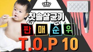 칫솔 살균기 비교 추천! 최신 인기 판매 순위 TOP …