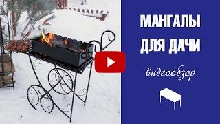 Мангалы для дачи 🎁  видео обзор от интернет магазина Хитсад(, 2017-01-14T17:13:05.000Z)