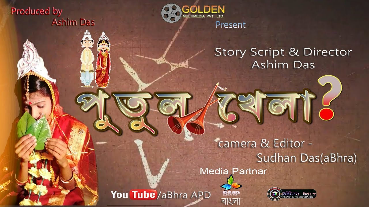 PUTUL KHELA II NEW BENGALI SHORT FILM II 2018 II DIRECTED BY ASHIM DAS
