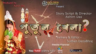 PUTUL KHELA II NEW BENGALI SHORT FILM II 2018 II DIRECTED BY ASHIM DAS by  aBhra APD