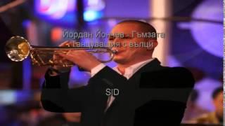 Йордан Йончев-Гъмзата - Танцуващия с вълци