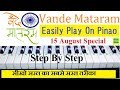 Vande Mataram Piano Tutorial Easy, Slow, Step by Step With Notes