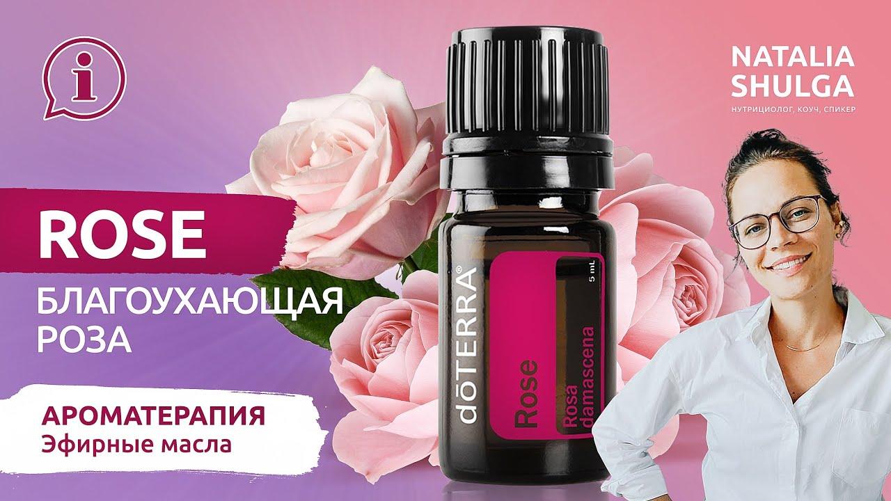 Роза - лучше эфирное масло для лица