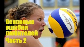 Основные ошибки любителей. Часть 2/Volleyball common mistakes for beginners. Part 2