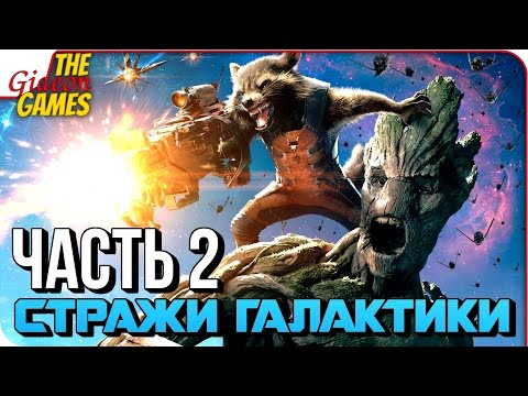 СТРАЖИ ГАЛАКТИКИ (GUARDIANS of the GALAXY) ➤ Прохождение #2