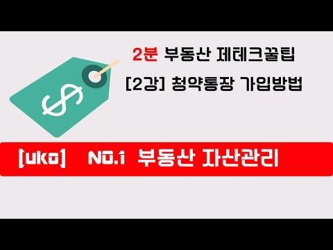 #2내집마련 프로젝트, 청약통장 가입하는 방법[uko]