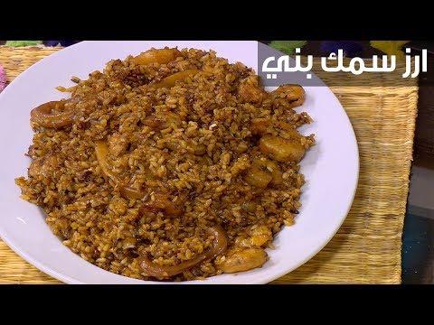 أرز سمك بني: أميرة شنب