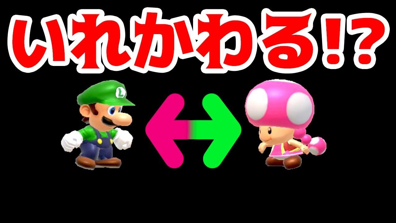【ゲーム遊び】マリオメーカー2 キノピコとルイージがいれかわる!?【アナケナ&カルちゃん】Super Mario maker 2