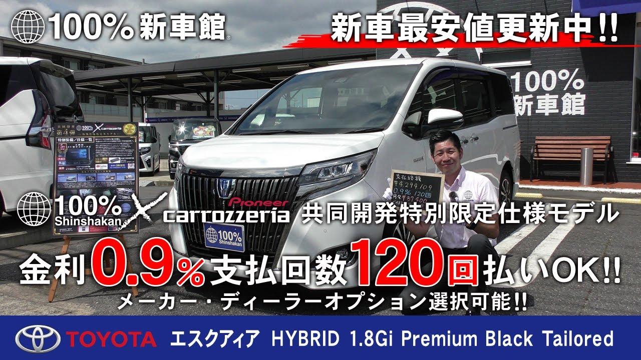 新車館Ch 【エクステリア紹介】エスクァイアHYBRID 1.8Gi Premium 特別仕様車 Black Tailored