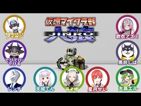 【マイクラ人狼】家庭用ロボットアイゼン視点