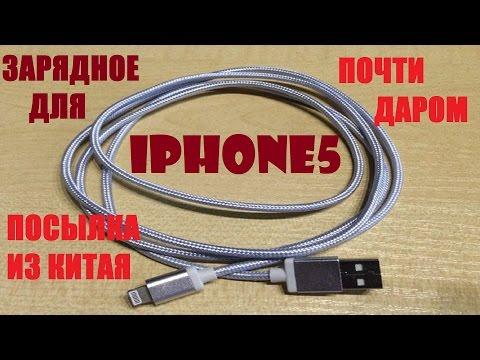 Нейлоновый кабель Lightning для iPhone 5 с AliExpress...