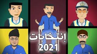 Bouzebal - Intikhabat  - بوزبال - إنتخابات 2021