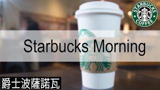 Starbucks Morning || 爵士樂在咖啡館! ☕ 爵士音樂的一個好工作日 - 放鬆爵士咖啡廳,學習,工作