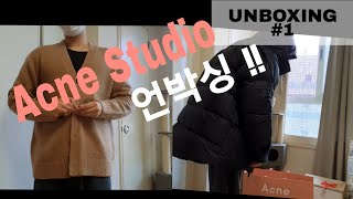 [UNBOXING]#1 20FW Acne Studio …
