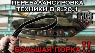 ПЕРЕБАЛАНСИРОВКА ТЕХНИКИ В 9.20.1, БОЛЬШАЯ ПOРKA !!