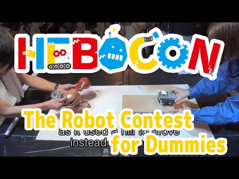 HEBOCON: The Robot Contest for Dummies [The Jury Selections, The 18th Japan Media Arts Festival]