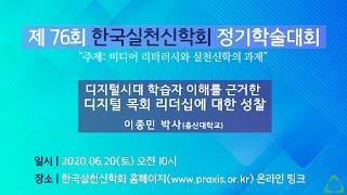 이종민 박사_제76회 한국실천신학회 온라인 정기학술대회