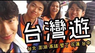台灣遊&笨吧食堂 thumbnail