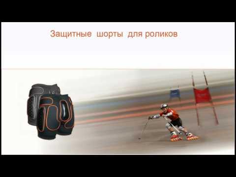Защитные шорты для роликов от компании Бионт
