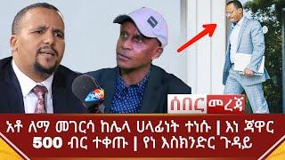 Ethiopia ሰበር ዜና - አቶ ለማ መገርሳ ከሌላ ሀላፊነት ተነሱ | እነ ጃዋር 500 ብር ተቀጡ | የነ እስክንድር ጉዳይ | Abel Birhanu