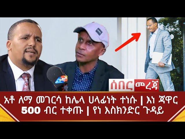 Ethiopia ሰበር ዜና - አቶ ለማ መገርሳ ከሌላ ሀላፊነት ተነሱ   እነ ጃዋር 500 ብር ተቀጡ   የነ እስክንድር ጉዳይ   Abel Birhanu