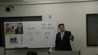 平成25(2012)年2月2日に東京・浅草で行った、第34回黒田裕樹の歴史講...