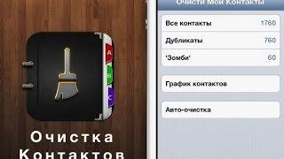видео Как удалить дублирующиеся контакты на Android?
