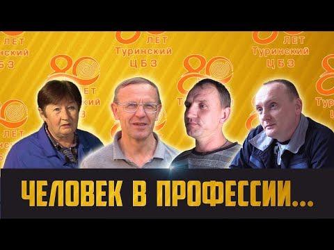 ЧЕЛОВЕК В ПРОФЕССИИ Выпуск 14.09.19
