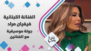 الفنانة اللبنانية فيفيان مراد - جولة موسيقية مع الفنانين - حلوة يا دنيا
