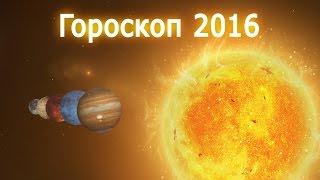 Гороскоп на 2016 год (Красной Огненной Обезьяны)