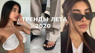 ТРЕНДЫ ЛЕТА 2020 ЧТО МОДНО НОСИТЬ