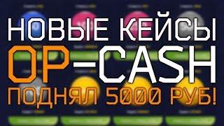 OPCASH - Кейсы с деньгами! Проверка сайта с кейсами