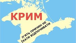 Крым глазами украинца: пять причин не ехать(, 2016-10-04T09:46:51.000Z)