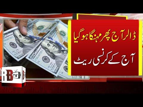 Pakistani Rupee Falls Again, US Dollar Rate Hits High Today, Dollar Rate Today, USD & PKR, USD & PKR