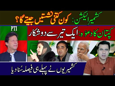 Kashmir Election   Who will win how many seats? - Kashmiris have already announced their decision
