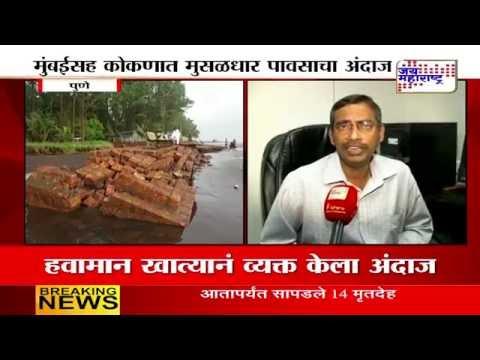 Heavy rainfall in Maharashtra: Weather Forecast