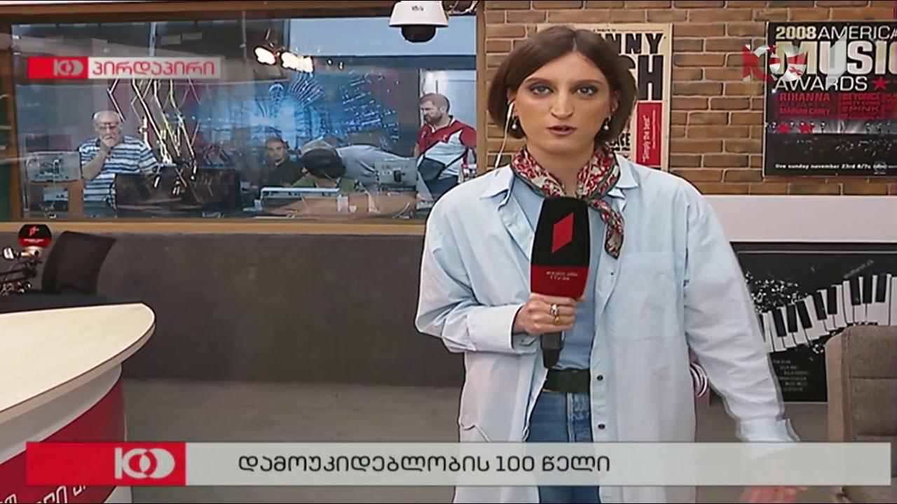 ლიზა ციციშვილი რადიოს სტუდიიდან  დამოუკიდებლობის 100 წლის იუბილე