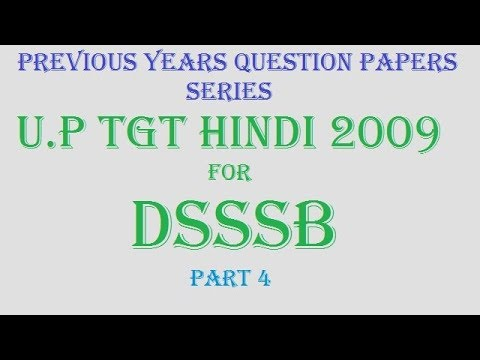 U.P TGT HINDI SOLVED QUESTION PAPER 2009