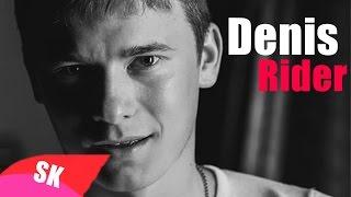 Денис RiDer ft. H1GH - Болел тобой