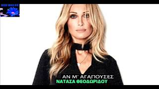 An m agapouses Natasa Theodoridou / Αν μ'αγαπούσες Νατάσα Θεοδωρίδου