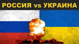 Россия vs Украина - Рейтинг армий мира - сравнение 2018