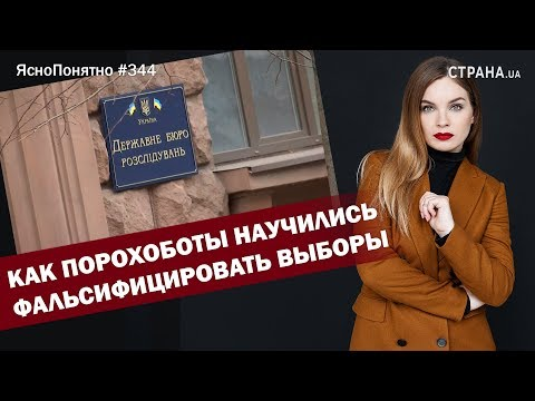 Как порохоботы научились фальсифицировать выборы   ЯсноПонятно #344 By Олеся Медведева