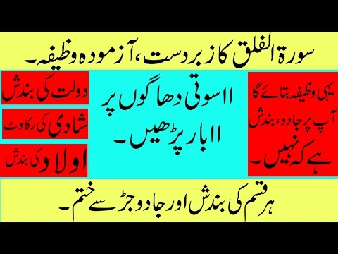 Qurani Wazaif In Urdu|Surah Falaq Sy Jadu Aur Bandish Ka Ilaj|Best Wazifa For Aulad|Rizq|Shadi